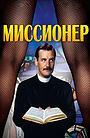 Фильм «Миссионер» (1982)