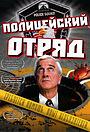 Сериал «Полицейский отряд!» (1982)
