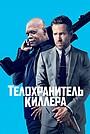 Фильм «Телохранитель киллера» (2017)