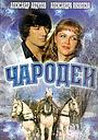 Фильм «Чародеи» (1982)