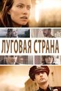 Фильм «Луговая страна» (2015)