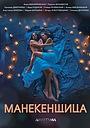 Сериал «Манекенщица» (2014)
