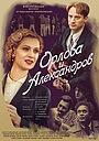 Сериал «Орлова и Александров» (2015)