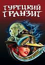 Сериал «Турецкий транзит» (2014)