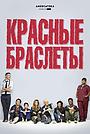 Сериал «Красные браслеты» (2014 – 2015)