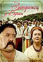 Фильм «Запорожец за Дунаем» (2007)