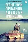 Фильм «Белые ночи почтальона Алексея Тряпицына» (2014)