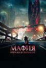 Фильм «Мафия: Игра на выживание» (2015)