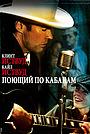 Фильм «Поющий по кабакам» (1982)
