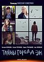 Сериал «Тайны города Эн» (2018)