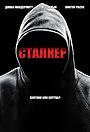 Сериал «Сталкер» (2014)