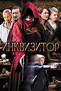 Сериал «Инквизитор» (2014)
