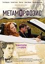 Фильм «Метаморфозис» (2015)