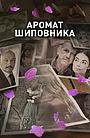 Сериал «Аромат шиповника» (2014)