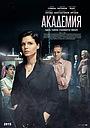 Сериал «Академия» (2015 – ...)