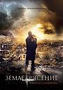 Фильм «Землетрясение» (2015)