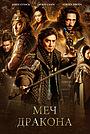 Фильм «Меч дракона» (2015)