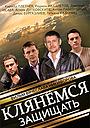 Сериал «Клянёмся защищать» (2013)