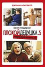 Фильм «Плохой дедушка.5» (2014)