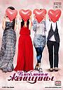 Сериал «Влюбленные женщины» (2015 – ...)