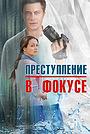 Сериал «Преступление в фокусе» (2014)