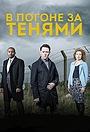 Сериал «В погоне за тенями» (2014)