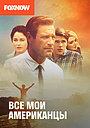 Фильм «Все мои американцы» (2015)