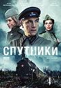 Сериал «Спутники» (2020)