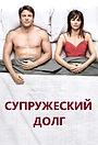 Сериал «Супружеский долг» (2014 – 2015)