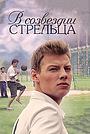 Сериал «В созвездии Стрельца» (2015)