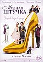 Фильм «Модная штучка» (2014)