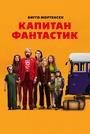 Фильм «Капитан Фантастик» (2016)