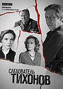 Сериал «Следователь Тихонов» (2015 – ...)