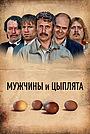 Фильм «Мужчины и цыплята» (2015)