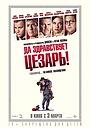 Фильм «Да здравствует Цезарь!» (2016)