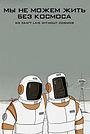 Мультфильм «Мы не можем жить без космоса» (2014)