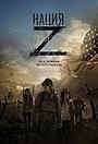 Сериал «Нация Z» (2014 – 2018)