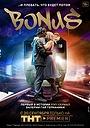 Сериал «Бонус» (2018 – ...)