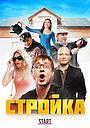 Сериал «Стройка» (2013)