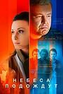 Сериал «Небеса подождут» (2017)