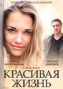 Сериал «Красивая жизнь» (2014)
