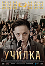 Фильм «Училка» (2015)