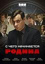 Сериал «С чего начинается Родина» (2014)