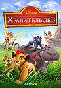 Сериал «Хранитель Лев» (2015 – 2019)