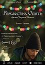 Фильм «Рождество, опять» (2014)
