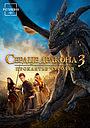 Фильм «Сердце дракона 3: Проклятье чародея» (2015)
