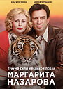 Сериал «Маргарита Назарова» (2016)