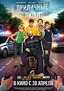 Фильм «Приличные люди» (2015)