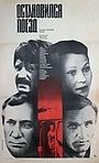 Фильм «Остановился поезд» (1982)