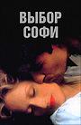 Фильм «Выбор Софи» (1982)